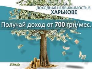 доходная недвижимость в Харькове